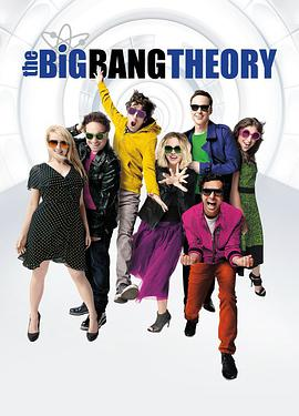 生活大爆炸 第十季 The Big Bang Theory Season 10