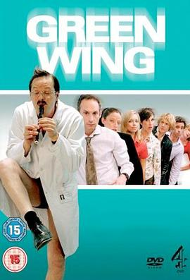 绿翼 第一季 Green Wing Season 1