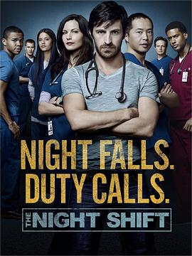 夜班医生 第三季 The Night Shift Season 3