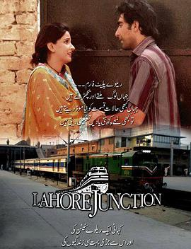 Lahore Junction