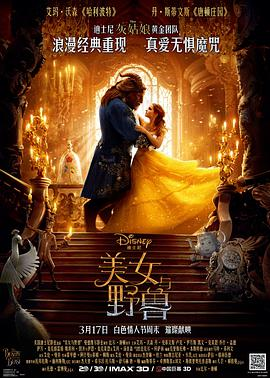 美女与野兽 Beauty and the Beast