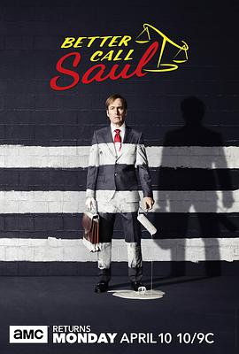 风骚律师 第三季 Better Call Saul Season 3