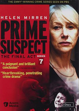 主要嫌疑犯7:最后一案 Prime Suspect : The Final Act