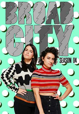 大城小妞 第四季 Broad City Season 4
