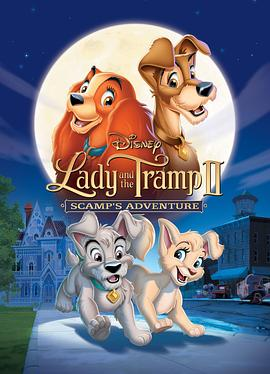 小姐与流浪汉2:狗儿逃家记 Lady and the Tramp II: Scamp's Adventure