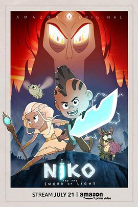 尼柯与光芒之剑 Niko and the Sword of Light