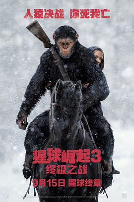猩球崛起3:终极之战 War for the Planet of the Apes