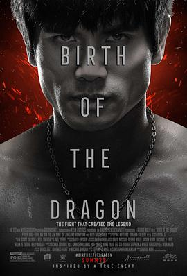 龙之诞生 Birth of the Dragon