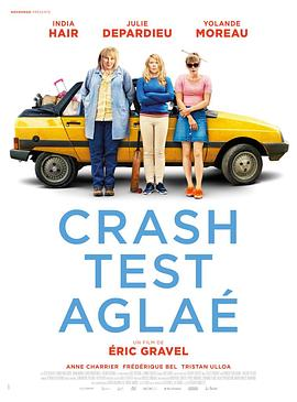 碰撞试验 Crash Test Aglaé