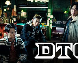 热血街区:DTC HiGH&LOW THE DTC