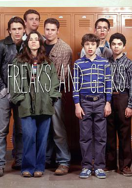 怪胎与书呆 Freaks and Geeks