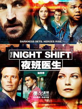 夜班医生 第四季 The Night Shift Season 4