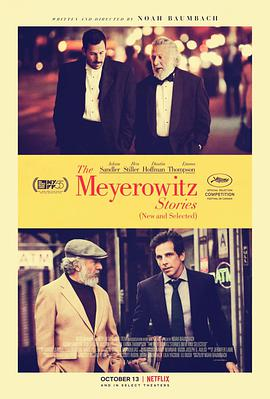 迈耶罗维茨的故事 The Meyerowitz Stories (New and Selected)