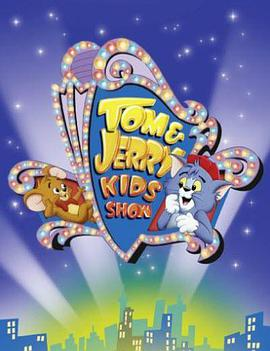 Q版猫和老鼠 Tom and Jerry Kids Show