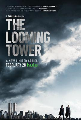 巨塔杀机 The Looming Tower