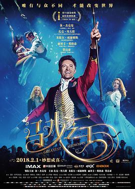 马戏之王 The Greatest Showman (2017)