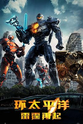 環太平洋2:雷霆再起 Pacific Rim: Uprising
