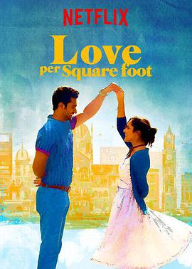 方寸之爱 Love Per Square Foot