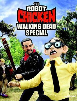 机器鸡行尸走肉特辑:谁走谁知道 The Robot Chicken Walking Dead Special: Look Who's Walking