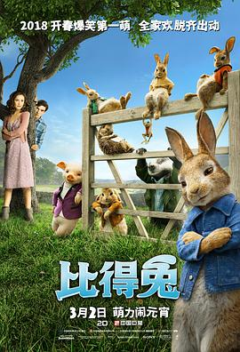 比得兔 Peter Rabbit