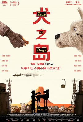 犬之岛/Isle of Dogs