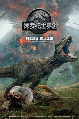 侏罗纪世界2 Jurassic World: Fallen Kingdom