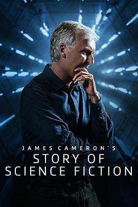 詹姆斯·卡梅隆的科幻故事 James Cameron's Story of Science Fiction