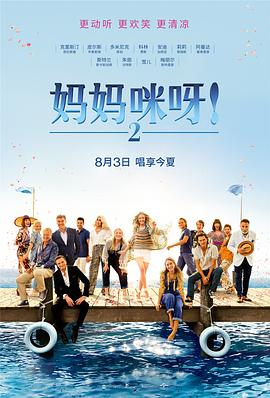 妈妈咪呀2 Mamma Mia! Here We Go Again