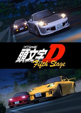 頭文字<イニシャル>D Fifth Stage