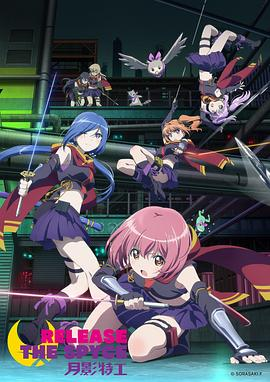 月影特工 RELEASE THE SPYCE