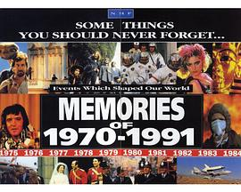 1970年至1991年的回忆 第一季 Memories of 1970-1991 Season 1