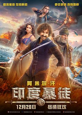 印度暴徒 Thugs of Hindostan