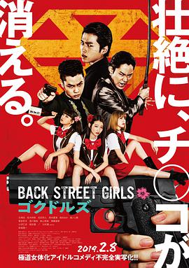 后街女孩 Back Street Girls ゴクドルズ
