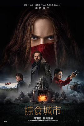 掠食城市 Mortal Engines