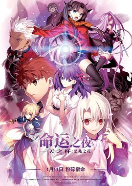 命运之夜——天之杯:恶兆之花 劇場版「Fate/stay night」Heaven's Feel - I. presage flower