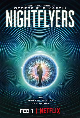夜行者 Nightflyers
