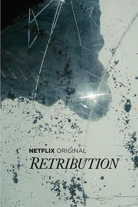 报应 第一季 Retribution Season 1