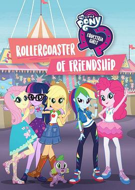 小马国女孩 一波三折的友谊 My Little Pony Equestria Girls: Rollercoaster of Friendship