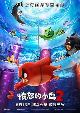 愤怒的小鸟2 The Angry Birds Movie 2