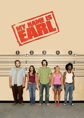 愚人善事 第一季 My Name is Earl Season 1
