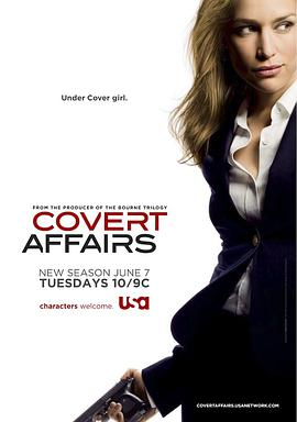 谍影迷情 第二季 Covert Affairs Season 2