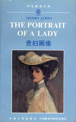 贵妇画像(The Portrait of A Lady)(英文本)