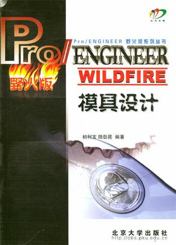 Pro/ENGINEER WILDFIRE模具设计