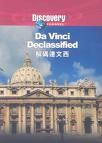 Da Vinci Declassified