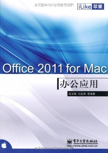 iLike苹果Office 2011 for Mac办公应用