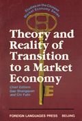 Theory and Reality of Transition to a Market Economy