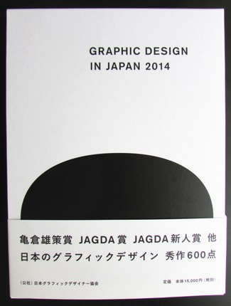 GRAPHIC DESIGN IN JAPAN 2014