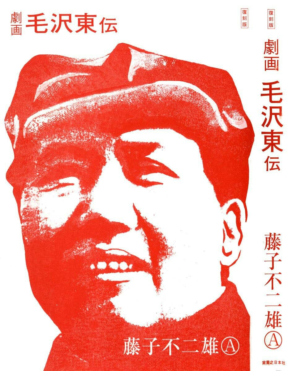 Gekiga Mao a Biography