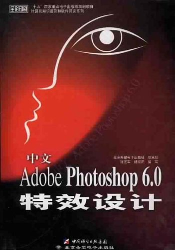 中文Adobe Photoshop 6.0特效设计