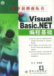 Visual Basic.NET编程基础